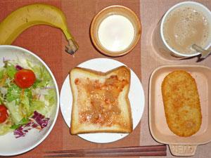 イチゴジャムトースト,ハッシュドポテト,目玉焼き,サラダ,バナナ,コーヒー
