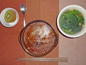 ミートドリア,ほうれん草のスープ,キウイフルーツ