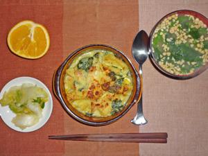 ポテトベーコングラタン,白菜の漬物,納豆とほうれん草のみそ汁,オレンジ