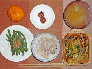 五穀米,インゲンの煮物,ニラのスパニッシュオムレツ風,梅干し,納豆と玉ねぎのみそ汁,ミカン