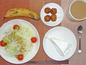 ベイクドチーズケーキ,サラダ,つくね,バナナ,コーヒー