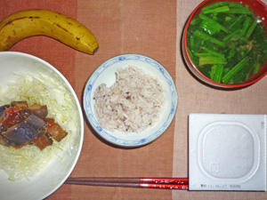 納豆ご飯(五穀米),千切りキャベツとトマトと茄子の炒め物,ほうれん草のおみそ汁,バナナ