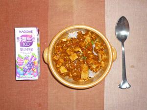 四川風麻婆豆腐丼,野菜ジュース