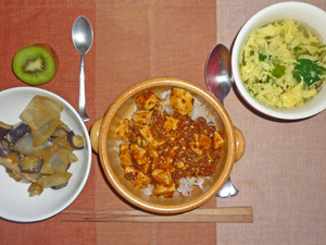 麻婆豆腐丼,茄子と玉ねぎの炒め物,玉子スープ,キウイフルーツ