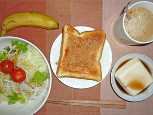 イチゴジャムトースト,温奴,サラダ,バナナ,コーヒー
