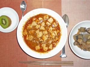 麻婆豆腐丼,茄子と玉ねぎの炒め物,キウイフルーツ