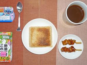 根菜コロッケのランチパック(1枚),焼き鳥,野菜ジュース,ヨーグルト,紅茶
