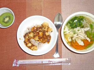 麻婆丼,和風野菜スープ,キウイフルーツ