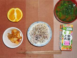栗ご飯(五穀米),トマト風肉じゃが,野菜ジュース,ほうれん草のみそ汁,オレンジ