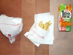 モスバーガー,ポテト,野菜ジュース