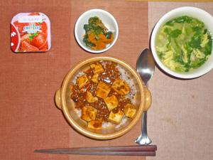 麻婆丼,ほうれん草と人参の煮物,玉ねぎとほうれん草の中華スープ,ヨーグルト