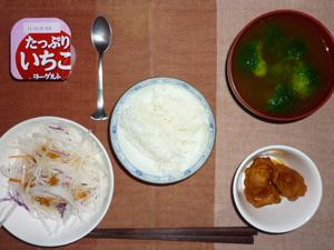 ご飯,鶏の唐揚げ,大根サラダ,ブロッコリーのおみそ汁,ヨーグルト