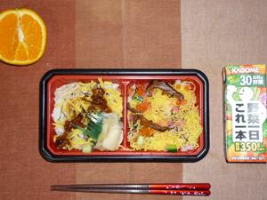 ちらしずし,野菜ジュース,オレンジ