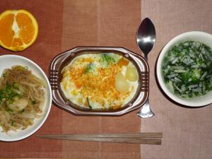 北海道野菜グラタン,キャベツと玉ねぎとひき肉の炒め物,ワカメスープ,オレンジ