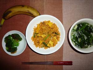チャーハン,蒸しブロッコリー,ワカメとほうれん草のスープ,バナナ