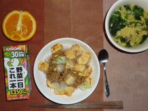 麻婆丼,野菜ジュース,玉子とほうれん草のスープ,オレンジ