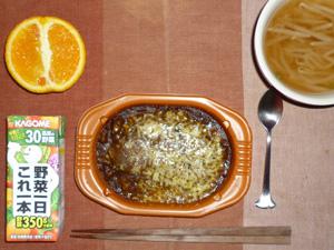 カレードリア,野菜ジュース,もやしのスープ,オレンジ
