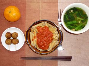 ペンネアラビアータ,つくね,ほうれん草と玉ねぎのスープ,みかん
