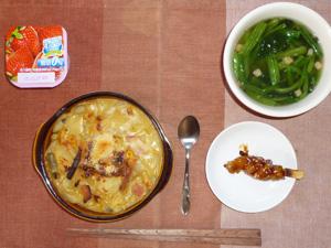 ポテトグラタン,焼き鳥,ほうれん草のスープ,ヨーグルト