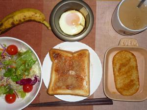 イチゴジャムトースト,サラダ,ハッシュドポテト,目玉焼き,コーヒー,バナナ