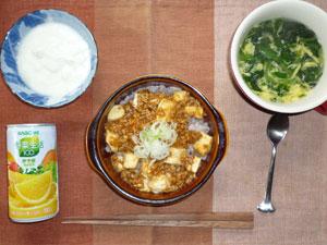 麻婆丼,野菜ジュース,ほうれん草の玉子スープ,ヨーグルト