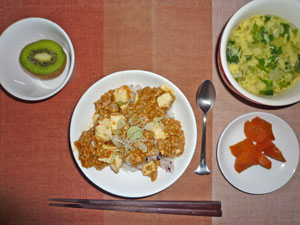 麻婆丼,玉ねぎと玉子のスープ,人参の煮つけ,キウイフルーツ