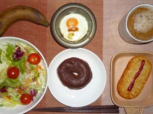 チョコドーナツ,サラダ,ハッシュドポテト,目玉焼き,バナナ,コーヒー