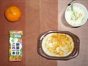エビグラタン,ポテトスープ,野菜ジュース,ミカン