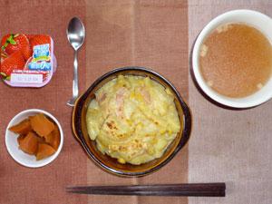 ポテトグラタン,人参の煮物,コンソメスープ,ヨーグルト