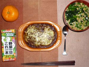 カレードリア,野菜ジュース,納豆汁,ミカン