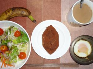 冬のくちどけショコラ,サラダ,目玉焼き,バナナ,コーヒー