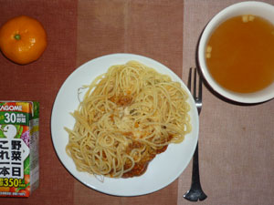 茄子のボロネーゼ,野菜ジュース,コンソメスープ,ミカン