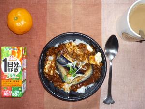 茄子とひき肉の麻婆飯,野菜ジュース,ミカン,コーヒー