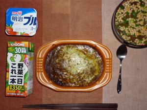 カレードリア,野菜ジュース,納豆汁,ヨーグルト