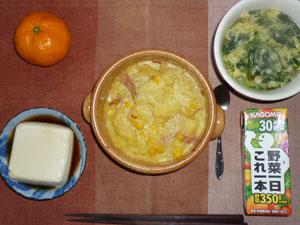 ポテトグラタン,温奴,野菜ジュース,玉子のスープ,みかん