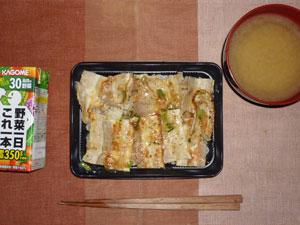 塩豚カルビ丼,野菜ジュース,ワカメのおみそ汁