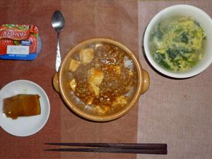 麻婆豆腐丼,カボチャの煮つけ,玉子とほうれん草のスープ,ヨーグルト