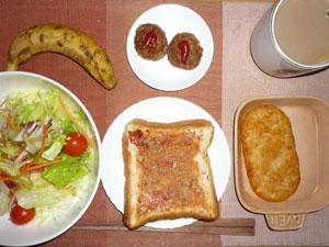 イチゴジャムトースト,サラダ,ハッシュドポテト,ハンバーグ,バナナ,コーヒー