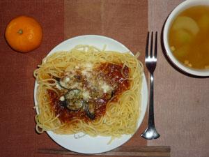 茄子のミートソースパスタ,玉ねぎのスープ,みかん