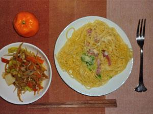 カルボナーラスパゲティ,炒め野菜,ミカン