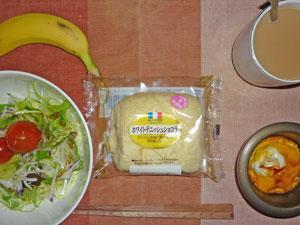 ホワイトデニッシュショコラ,サラダ,焼き玉子,バナナ,コーヒー