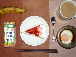 イチゴケーキ,野菜ジュース,目玉焼き,バナナ,コーヒー