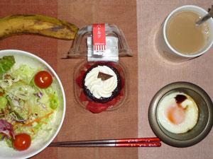 ザッハートルテ,サラダ,目玉焼き,バナナ,コーヒー