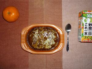 カレードリア,野菜ジュース,みかん