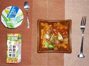 チキンのアラビアータパスタ,野菜ジュース,ヨーグルト