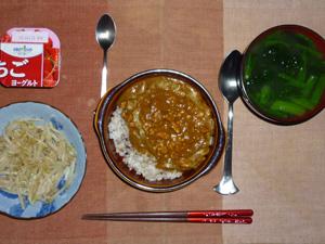 キーマカレー(胚芽押麦入り五穀米),蒸しもやし,ほうれん草のおみそ汁,ヨーグルト