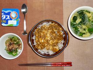 麻婆豆腐丼,オクラのおひたし,玉葱とほうれん草と玉子の中華スープ,ヨーグルト