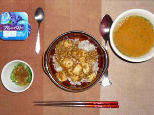 麻婆豆腐丼,オクラのおひたし,トマトスープ,ヨーグルト