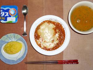 チキンドリア,プチオムレツ,トマトスープ,ヨーグルト
