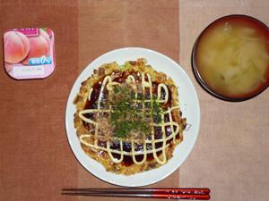 お好み焼き,玉葱とほうれん草のおみそ汁,ヨーグルト